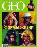 Geo - RU