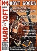 Hard'n'Soft / Хард-н-Софт + приложение на CD-ROM
