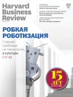 Harvard Business Review - Russia