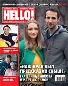 Hello! - RU