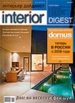 Interior Digest (Rusija)