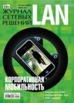 LAN / Журнал cетевых решений