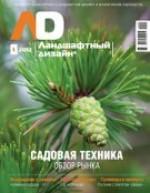 Landshaftnyj dizajn / Ландшафтный дизайн