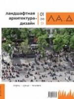 Landshaftnaja architektura. Dizain / Ландшафтная архитектура. Дизайн.