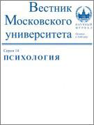 Vestnik MU. Serija 14. Psichologija / Вестник МУ. Серия 14. Психология