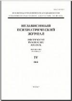 Nezavisimyj psichiatričeskij žurnal / Независимый псичиатрический журнал