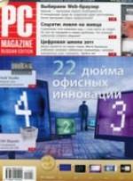 PC Magazine / Russian Edition. Персональный компьютер сегодня (CD-ROM)