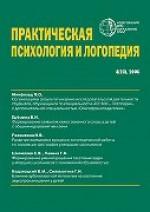Praktičeskaja psichologija i logopedija / Практическая психология и логопедия