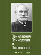 Prikladnaja psichologija i psichoanaliz / Прикладная психология и психоанализ