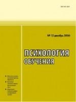 Psichologija obučenija / Психология обучения