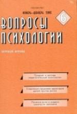 Voprosy psichologii / Вопросы психологии