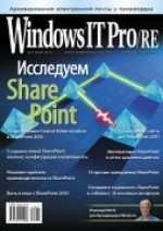 Windows IT PRO / RE (Rusija)